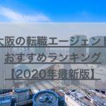 大阪の転職エージェントおすすめランキング10選!面談評判口コミは?