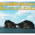 和歌山の転職に強いおすすめ転職エージェントランキングTOP3