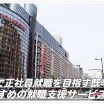 福岡で正社員就職を目指す既卒生おすすめの就職エージェント