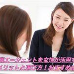 転職エージェントを女性が活用するメリットと選び方!おすすめは?
