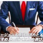 転職エージェント登録の流れとメリットを解説!選び方は?