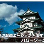青森県の転職エージェントおすすめTOP3!ハローワークは?
