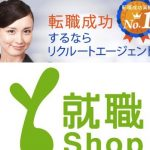 就職Shop vs リクルートエージェント!面談や求人の違いを比較