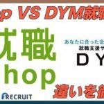 【DYM就職 vs 就職Shop】口コミ評判!面談や求人の違いは?