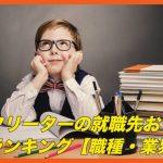 高卒フリーターの就職先おすすめ人気ランキング【職種・業界別】