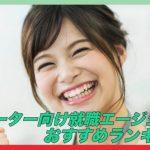 フリーター向け就職エージェントおすすめランキング【令和2年】