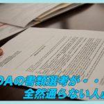 dodaの書類選考が通らない!書類選考が通過しやすくなる方法