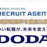 【リクルートエージェント vs DODA】面接通過率を徹底比較