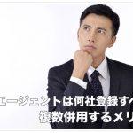 転職エージェントは何社登録すべき?→4社!複数併用のメリット