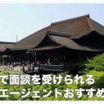 京都で面談を受けられる転職エージェントおすすめ5選