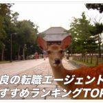 奈良の求人に強い転職エージェントおすすめランキングTOP3