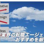 広告業界の転職エージェントおすすめ10選!広告人材の転職必勝法