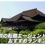 京都の転職エージェントおすすめTOP9!京都求人に強いのは?