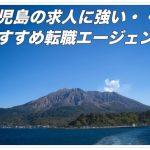 鹿児島の求人に強い転職エージェントおすすめランキングTOP3
