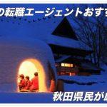 秋田の転職エージェントおすすめランキングを秋田県民が厳選