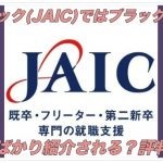 ジェイック(JAIC)はブラック企業の求人ばかり紹介される?