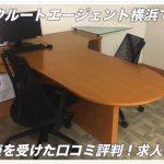リクルートエージェント横浜で面談を受けた口コミ評判!求人は?