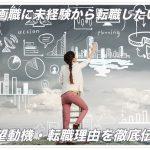 企画職に未経験から転職したい!志望動機・転職理由を徹底伝授