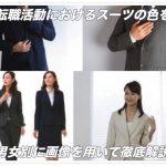 転職活動におけるスーツの色を男性・女性別に画像で徹底解説