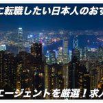 香港に転職したい日本人のおすすめ転職エージェント!求人は?