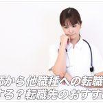 看護師から他職種への転職先おすすめ一覧まとめ【※病院以外へ】