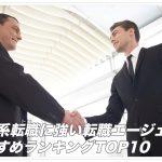 外資系転職に強い転職エージェントおすすめランキングTOP10