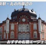 東京駅・丸の内周辺で面談を受けられるおすすめ転職エージェント