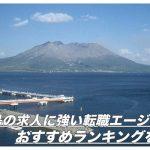 鹿児島の求人に強い転職エージェントおすすめランキング厳選10社
