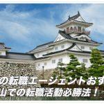 富山の転職エージェントおすすめ3選&富山での転職活動必勝法!