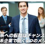外資系企業で働く4つのメリット!外資系への転職はチャンス?