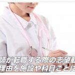 看護師が転職する際の志望動機・転職理由を施設や科目ごとに解説