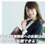 【27歳の転職】未経験職種への転職は可能?資格なしでいける?