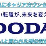 dodaにキャリアカウンセリングできないと言われた時の対処法