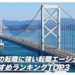 徳島の転職に強い転職エージェントおすすめランキングTOP3