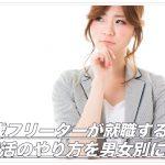 27歳フリーターが就職する方法・就活のやり方を男女別に解説