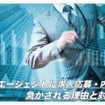 転職エージェントに求人応募・内定を急かされる理由と対処法