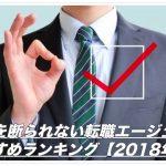 面談を断られない転職エージェントおすすめランキング【2018】