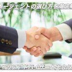 転職エージェントの選び方を解説!優良担当者と出会う3STEP