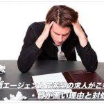 転職エージェントで希望の求人がこない・質が悪い理由と対処法