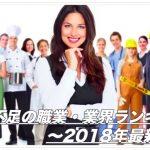 人手不足の職業・業界ランキングTOP10【2018年最新版】