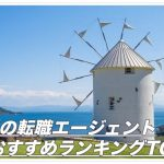 香川の転職エージェントおすすめランキングTOP3