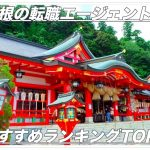 島根の転職エージェントおすすめランキングTOP5【令和元年版】