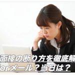 【転職】面接の断り方を徹底解説!電話orメール?当日は?