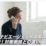 マイナビエージェントの電話面談の内容!対面面談との違いは?