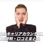 DODAのキャリアカウンセリングのしつこい評判・口コミまとめ