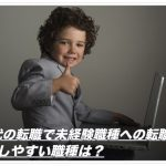 【20代転職】未経験職種への転職は可能?転職しやすい職種は?