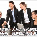 人材業界・人材紹介会社への転職志望動機・転職理由例まとめ
