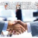 転職エージェントの年収交渉・給与交渉を成功させる方法解説