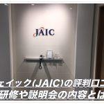 ジェイック(JAIC)評判口コミ!研修や説明会とは?営業以外も?