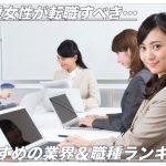 28歳女性が転職すべきおすすめの業界・職種と転職成功のコツ